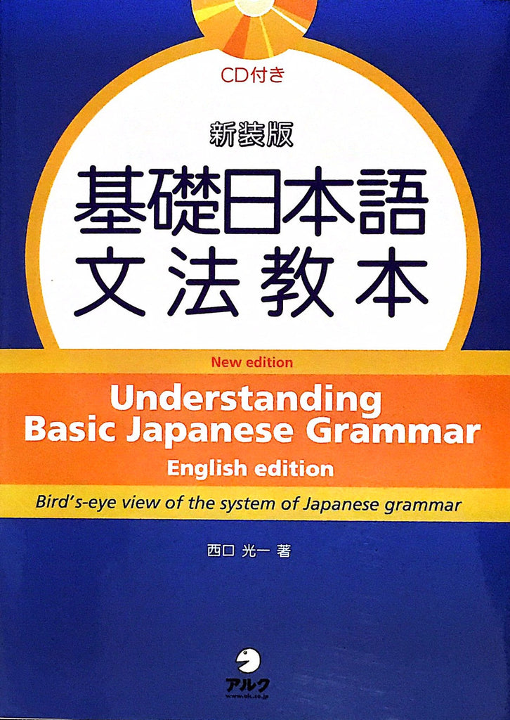 Understanding Basic Japanese Grammar (New Edition)