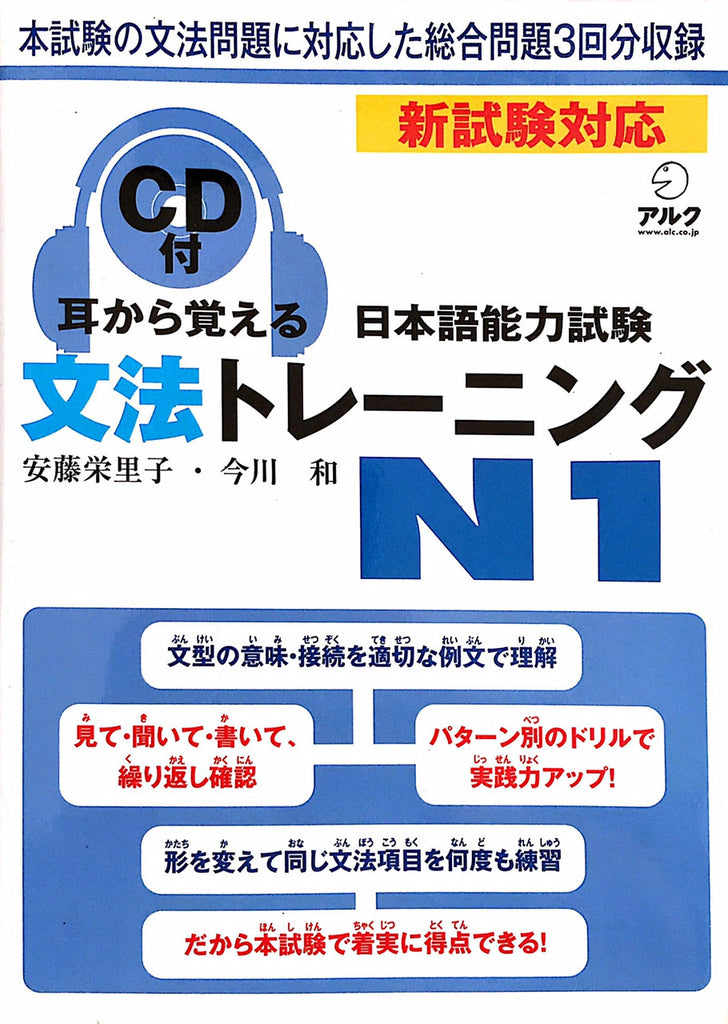 CLOSEOUT: Mimi Kara Oboeru N1 Grammar with CD - The Japan Shop
