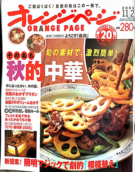 CLOSEOUT: Orange Page Japanese Cooking Magazine 11/2/2005 - The Japan Shop