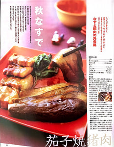 CLOSEOUT: Orange Page Japanese Cooking Magazine 12/2/2005 - The Japan Shop