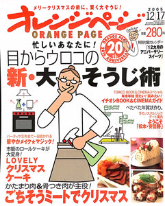 CLOSEOUT: Orange Page Japanese Cooking Magazine 12/17/2005 - The Japan Shop