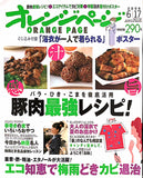 CLOSEOUT: Orange Page Japanese Cooking Magazine 6/17/2006 - The Japan Shop