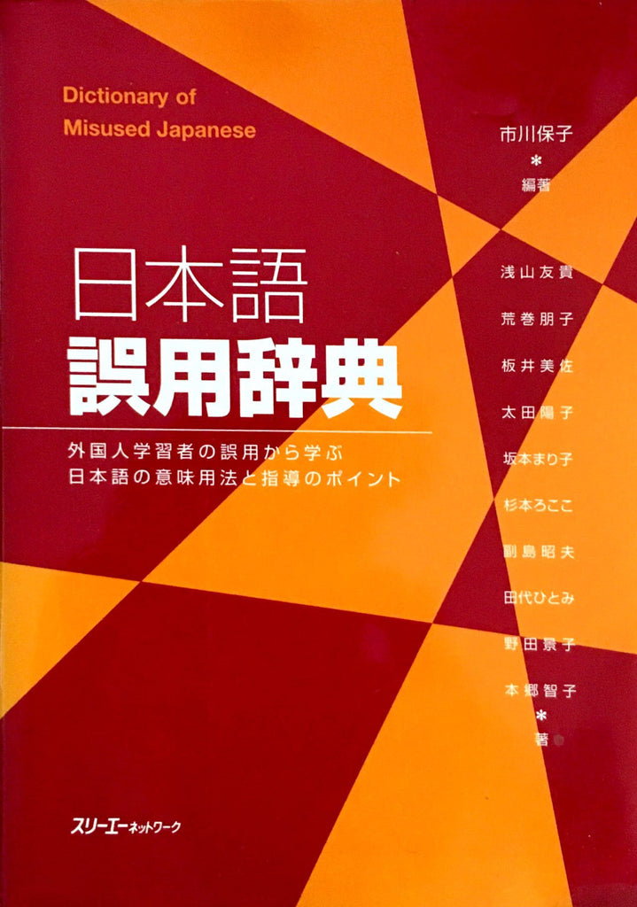 CLOSEOUT: Dictionary of Misused Japanese - The Japan Shop