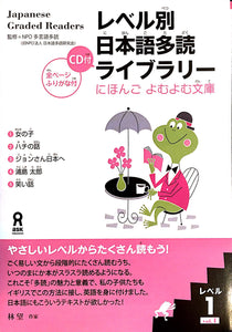 Japanese Graded Readers Level 1 Volume 1 with CD - The Japan Shop