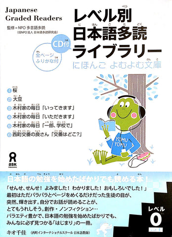 Japanese Graded Readers Level 0 Volume 1 with CD
