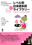 Japanese Graded Readers Level 1 Volume 1 with CD