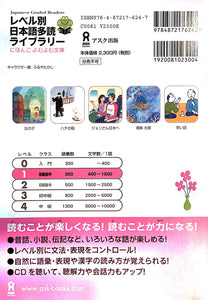 Japanese Graded Readers Level 0 Volume 1 with CD - The Japan Shop