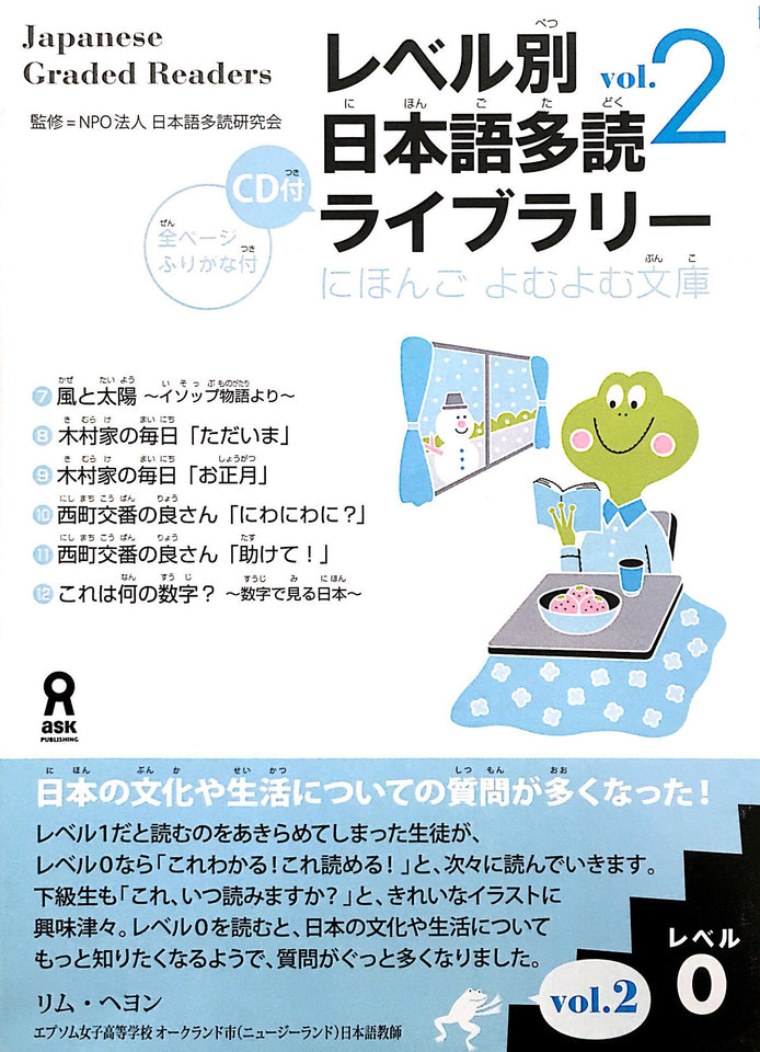 Japanese Graded Readers Level 0 Volume 2 with CD - The Japan Shop