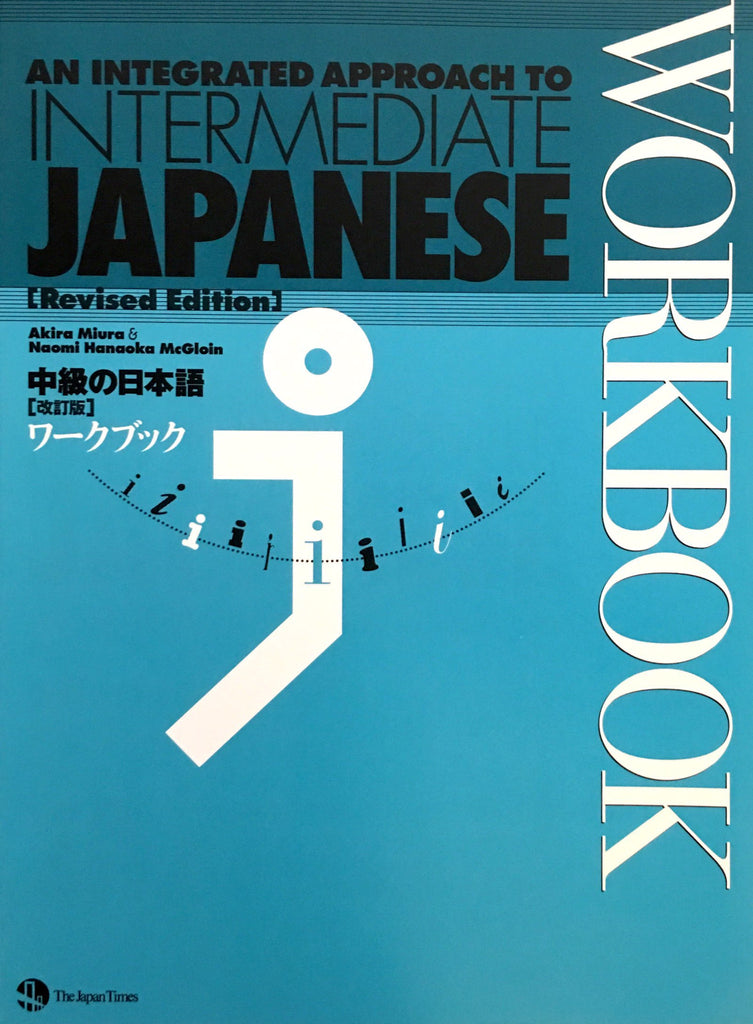 An Integrated Approach to Intermediate Japanese Workbook