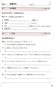 An Integrated Approach to Intermediate Japanese Workbook - The Japan Shop