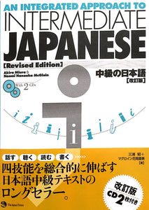 An Integrated Approach to Intermediate Japanese with 2 CDs