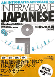 An Integrated Approach to Intermediate Japanese with 2 CDs - The Japan Shop