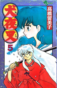 Inuyasha 05 - The Japan Shop