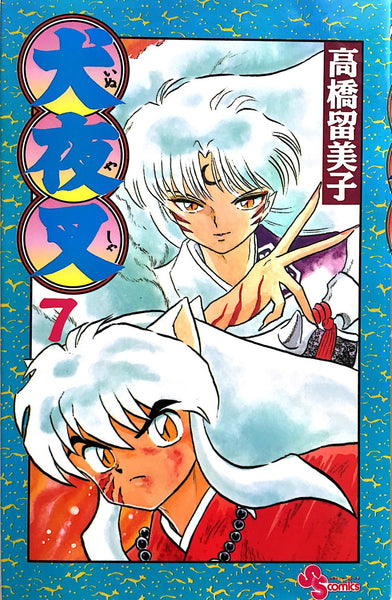 Inuyasha 07 - The Japan Shop