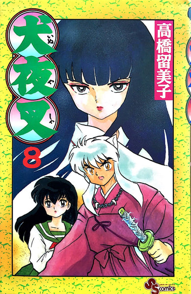 Inuyasha 08 - The Japan Shop