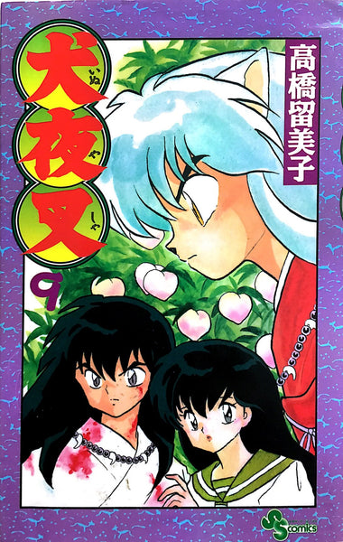 Inuyasha 09 - The Japan Shop