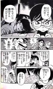 Detective Conan #16 - The Japan Shop
