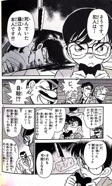 Detective Conan #02 - The Japan Shop