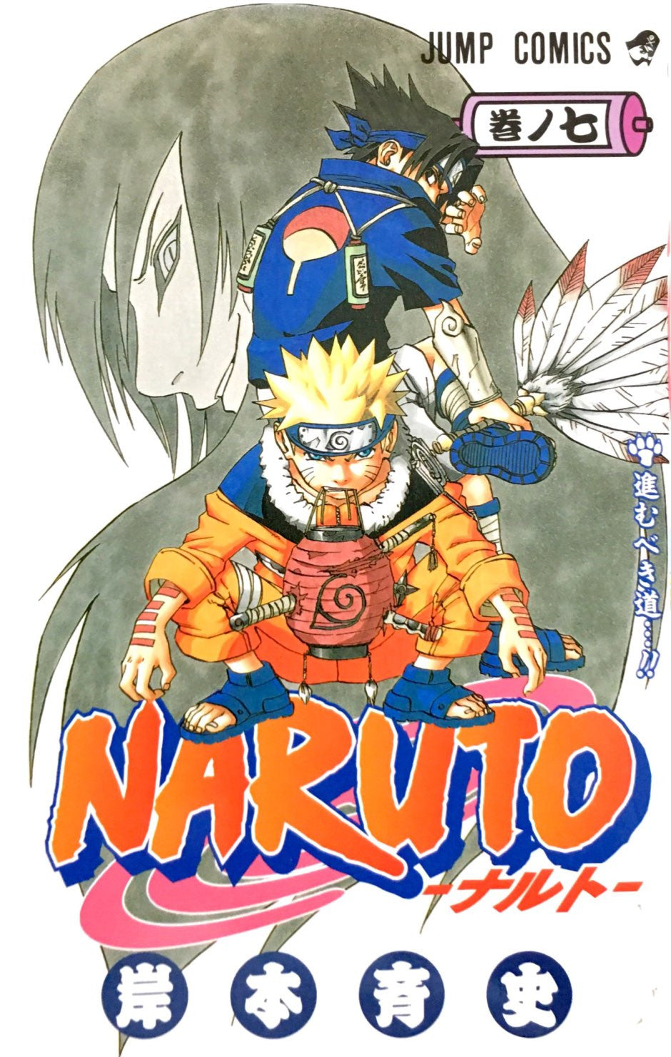 Naruto #07 - The Japan Shop