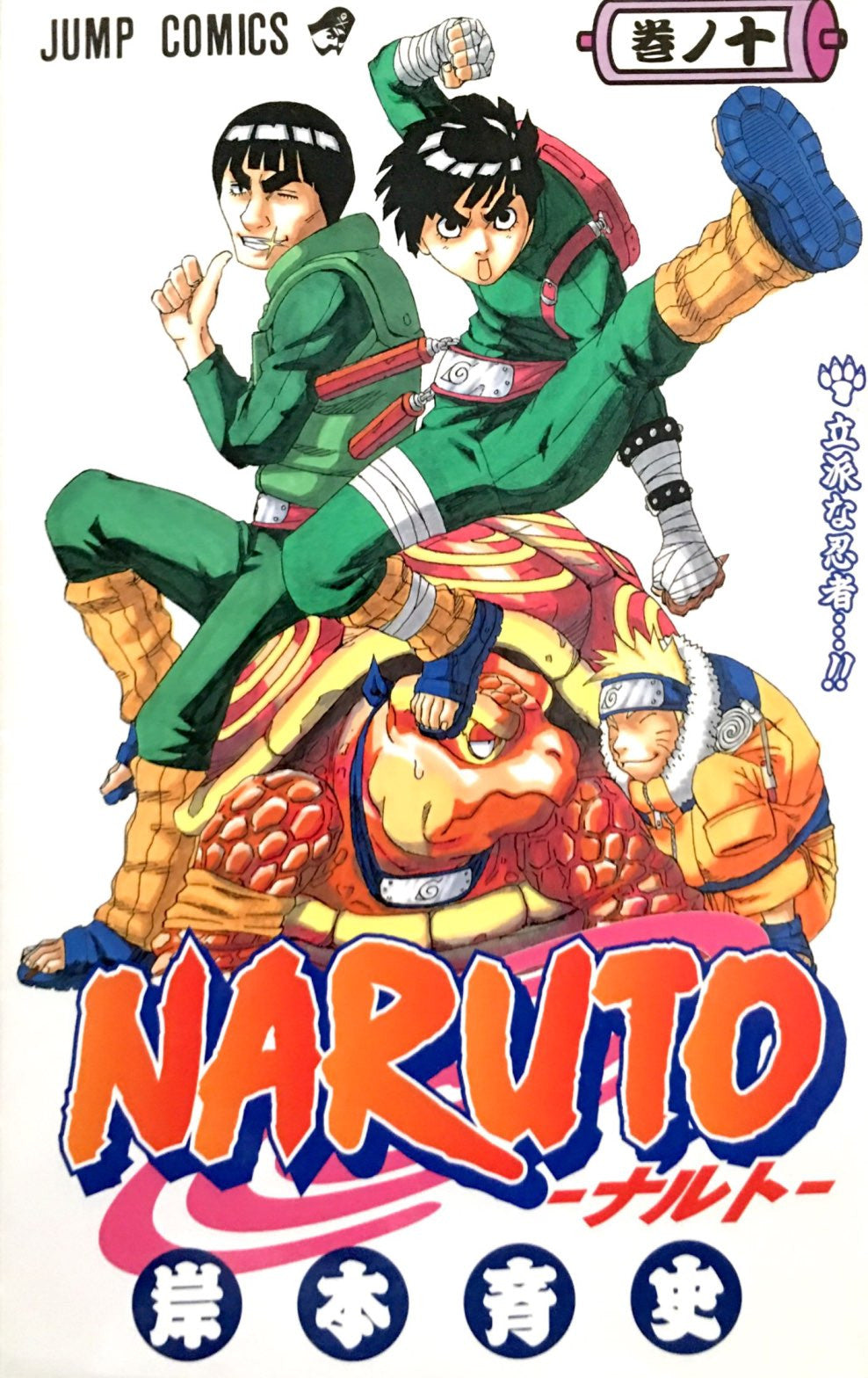 Naruto #10 - The Japan Shop