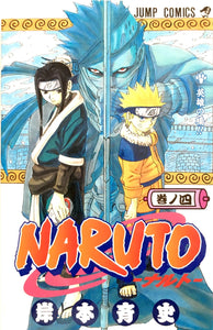 Naruto #04 - The Japan Shop