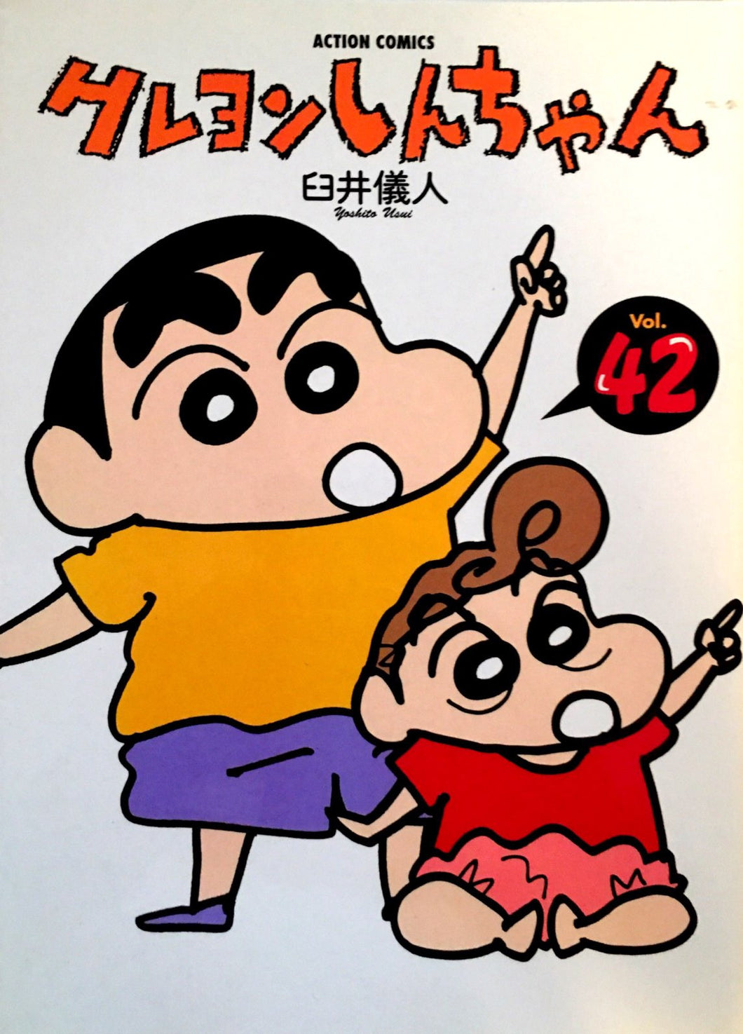 Crayon Shinchan #42 - The Japan Shop