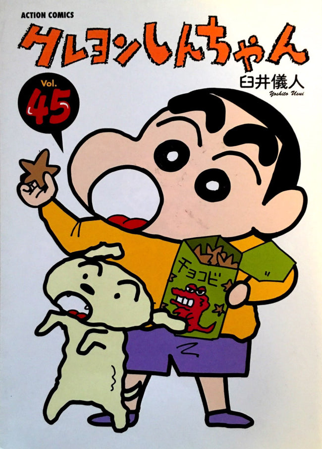 Crayon Shinchan #45 - The Japan Shop