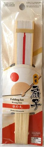 Japanese Folding Fan: Rising Sun