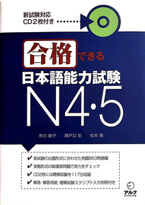 Gokaku Dekiru JLPT N4 + N5 with CDs - The Japan Shop