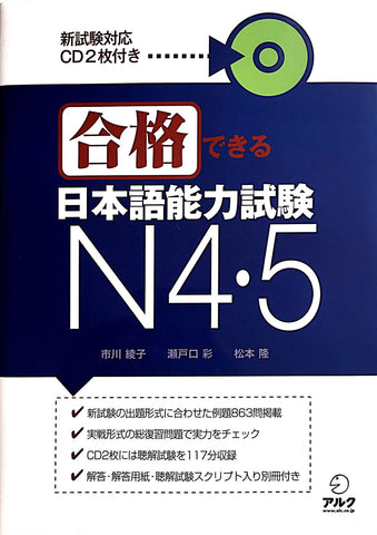 Gokaku Dekiru JLPT N4 + N5 with CDs