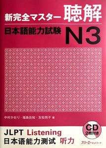 New Complete Master N3 Listening - The Japan Shop