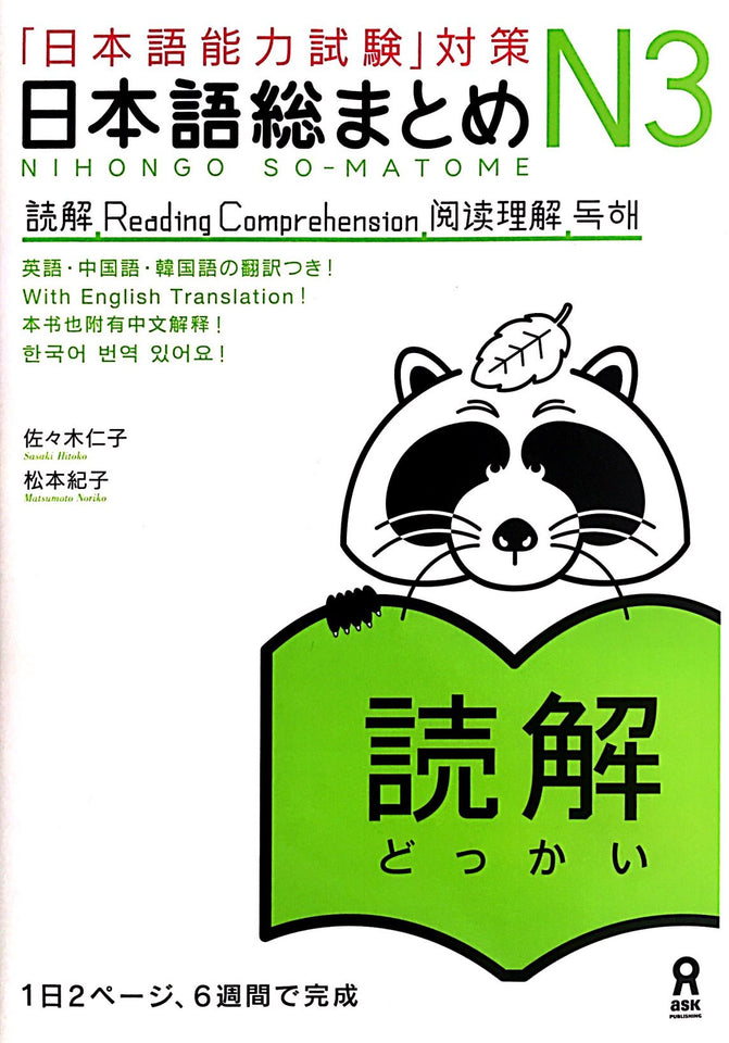 Nihongo So-matome N3 Reading - The Japan Shop