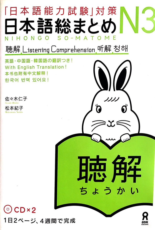 Nihongo So-matome N3 Listening Comprehension with 2 CDs - The Japan Shop
