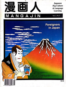 Mangajin 05 - The Japan Shop