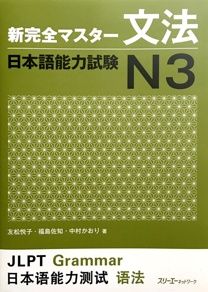 New Complete Master N3 Grammar - The Japan Shop