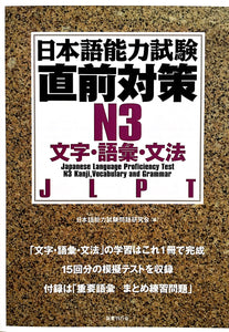 Japanese Language Proficiency Test N3 Kanji, Vocabulary, and Grammar