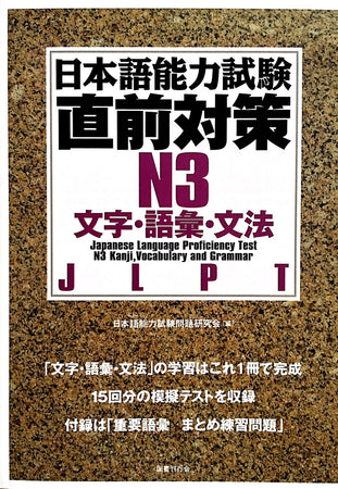 Japanese Language Proficiency Test N3 Kanji, Vocabulary, and Grammar - The Japan Shop