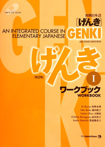 Genki I Workbook with CD (2nd Edition) - The Japan Shop