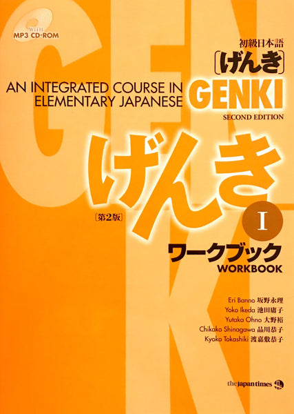 Genki I Workbook with CD (2nd Edition)