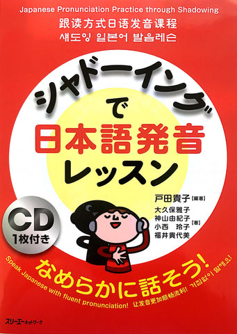 Japanese Pronunciation with Shadowing for Beginners with 1 CD