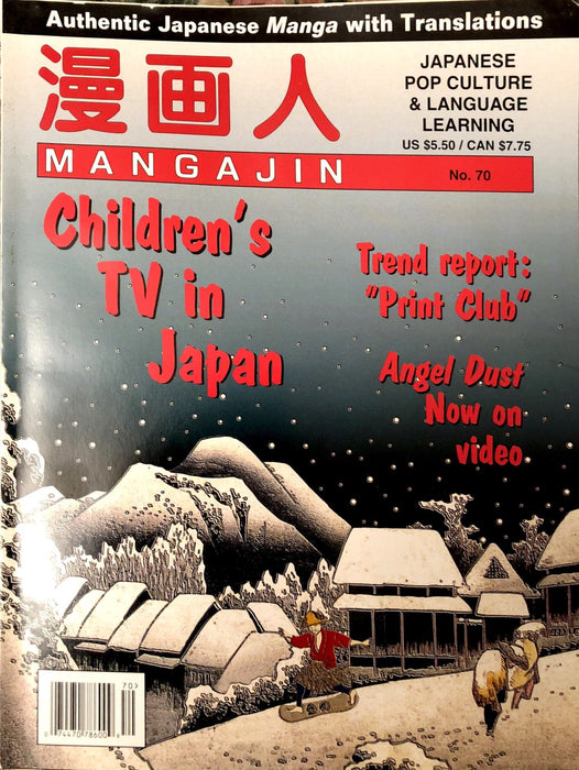 Mangajin 70 - The Japan Shop