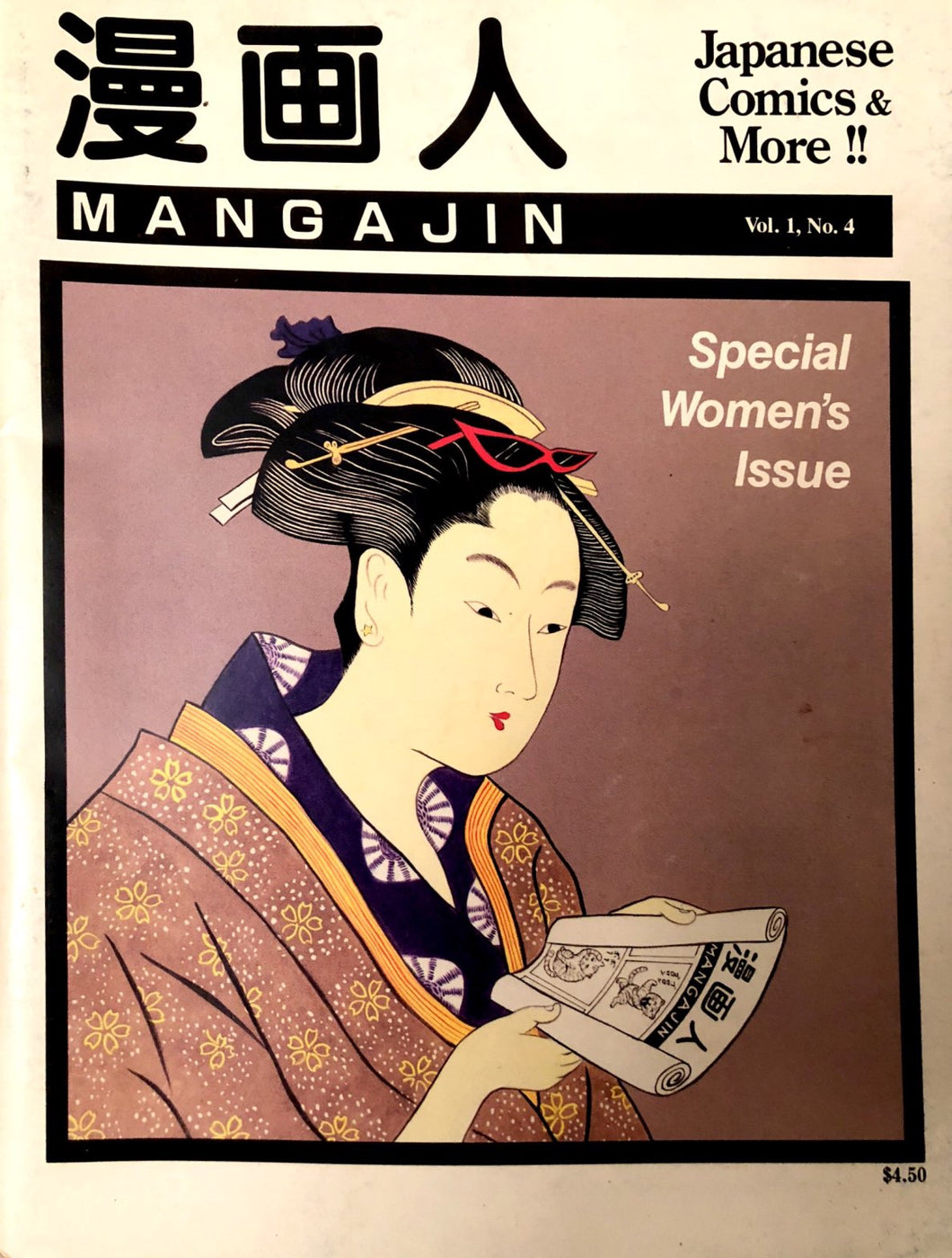 Mangajin 04 - The Japan Shop