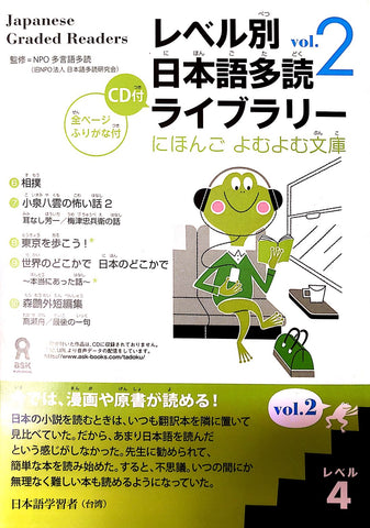 Japanese Graded Readers Level 4 Volume 2 - The Japan Shop