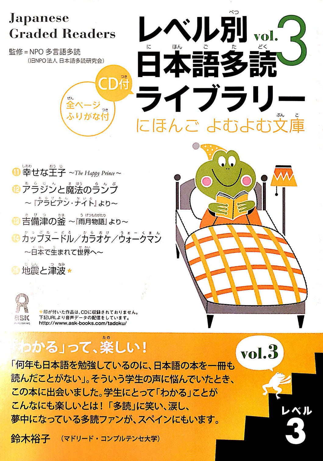 Japanese Graded Readers Level 3 Volume 3 - The Japan Shop