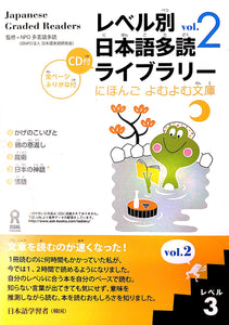 Japanese Graded Readers Level 3 Volume 2