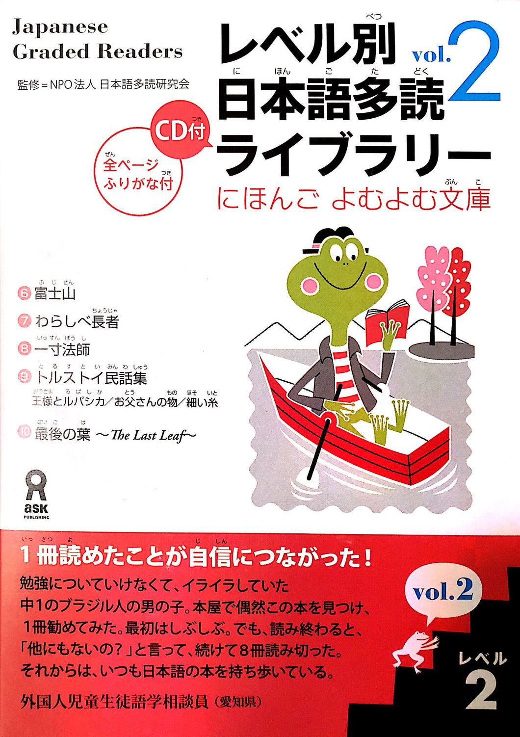 Japanese Graded Readers Level 2 Volume 2 - The Japan Shop