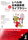 Japanese Graded Readers Level 2 Volume 1 - The Japan Shop