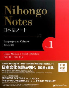 Nihongo Notes Vol. 1: Language and Culture - The Japan Shop