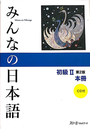 Minna no Nihingo II Textbook with CD (2nd Edition) - The Japan Shop