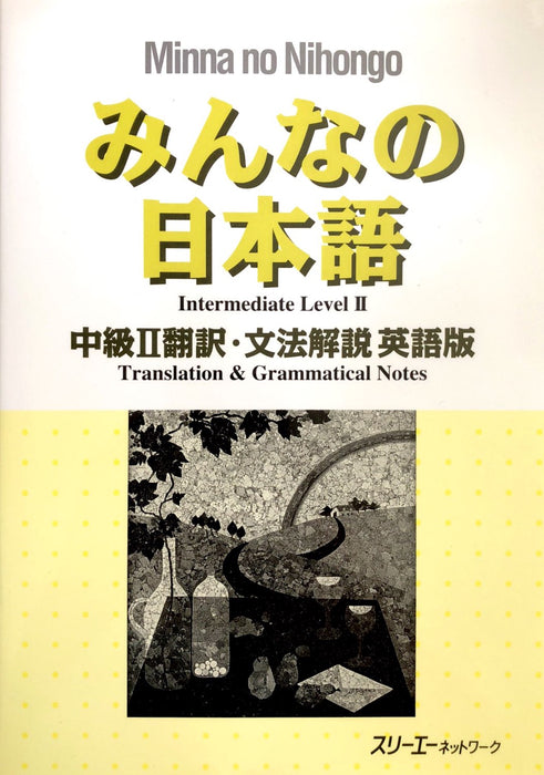 Minna no Nihingo II INTERMEDIATE English Translation & Grammatical Notes - The Japan Shop